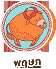พฤกษ-หน้าปก-ookbee